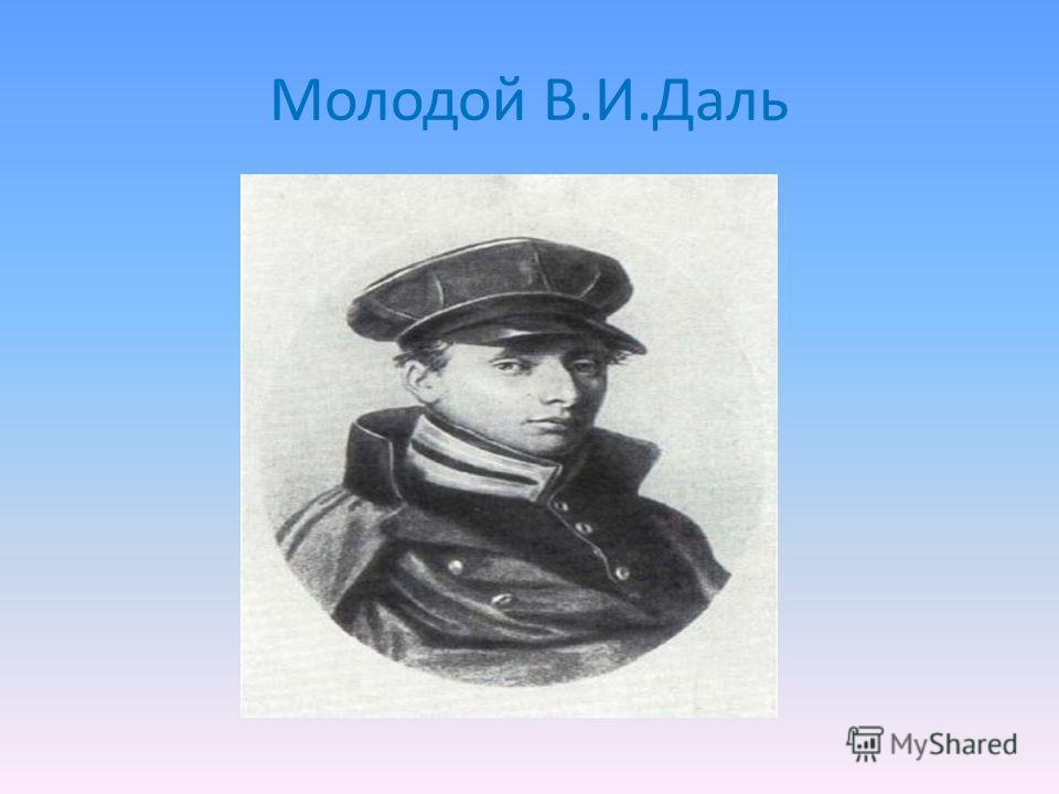 Молодой В.И.Даль