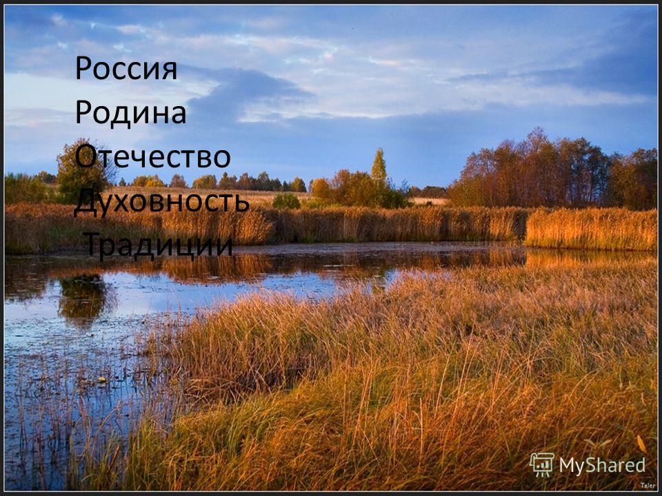 Россия Родина Отечество Духовность Традиции