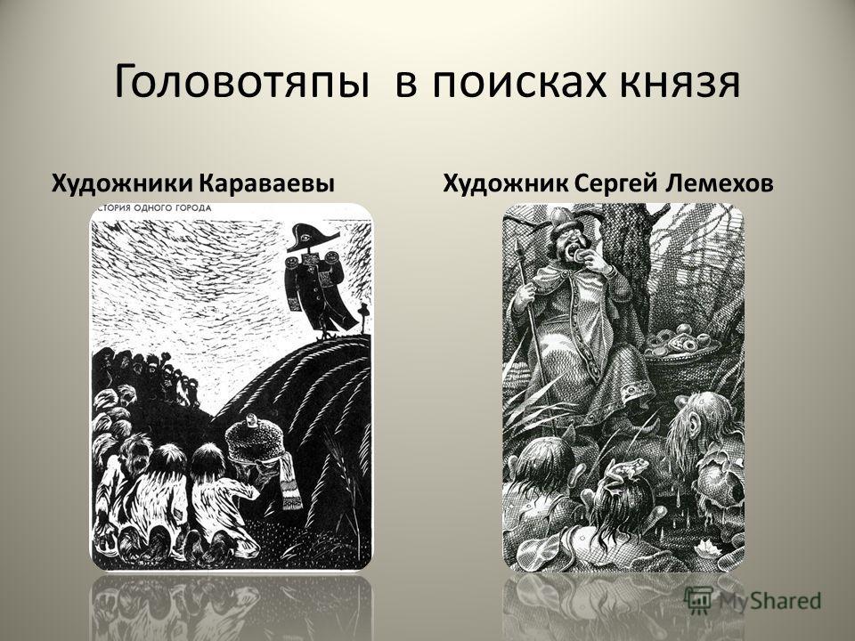 Головотяпы в поисках князя Художники КараваевыХудожник Сергей Лемехов