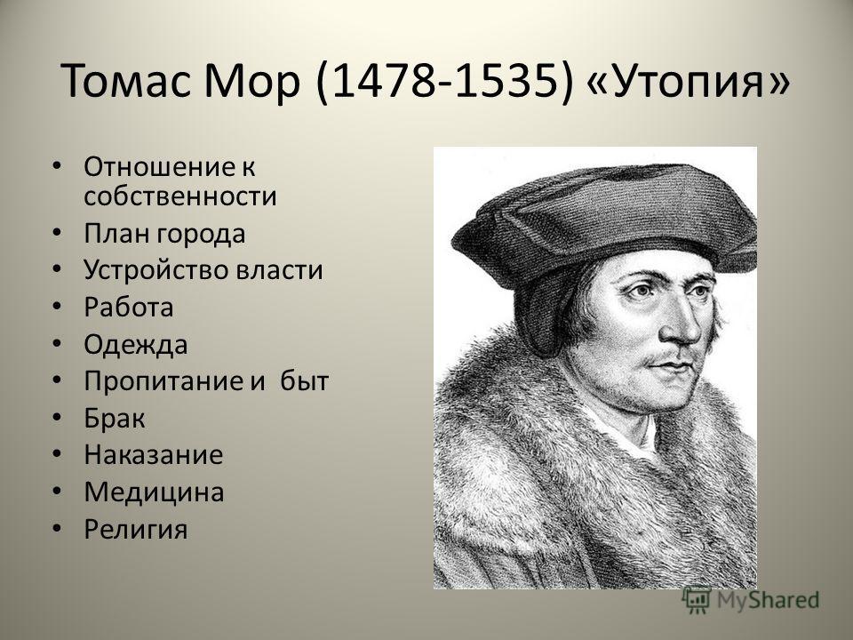 Томас Мор (1478-1535) «Утопия» Отношение к собственности План города Устройство власти Работа Одежда Пропитание и быт Брак Наказание Медицина Религия