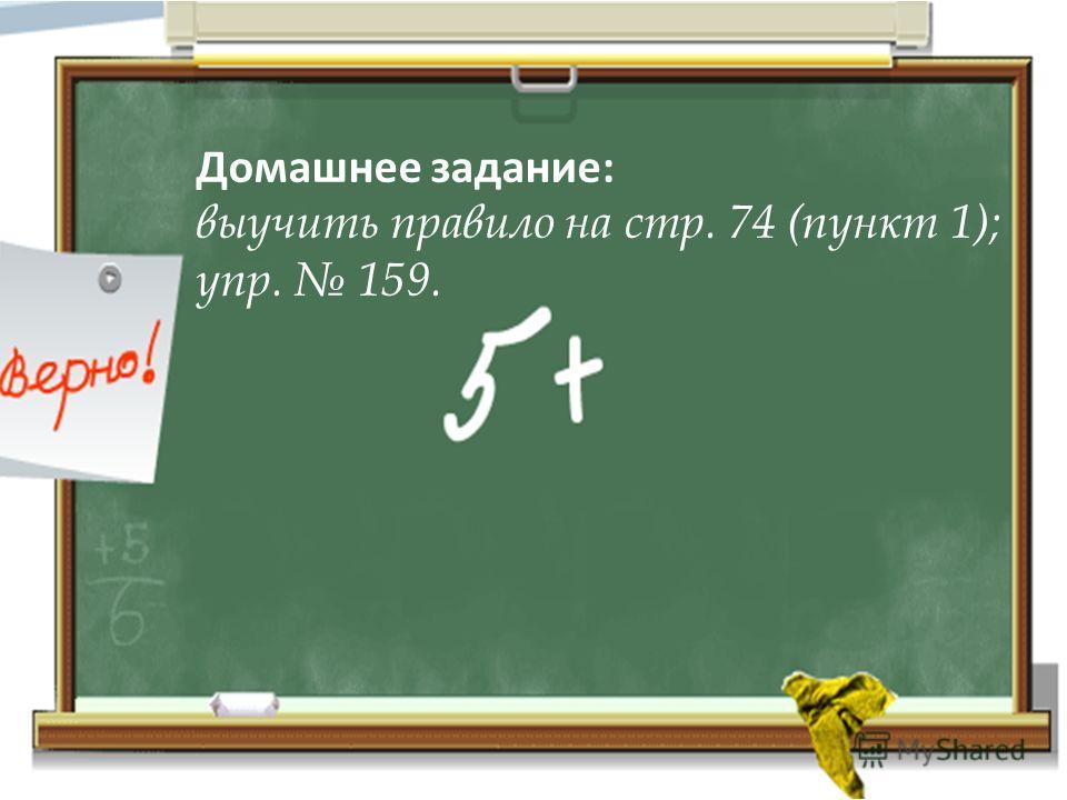 Домашнее задание: выучить правило на стр. 74 (пункт 1); упр. 159.