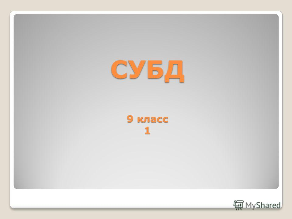 СУБД 9 класс 1