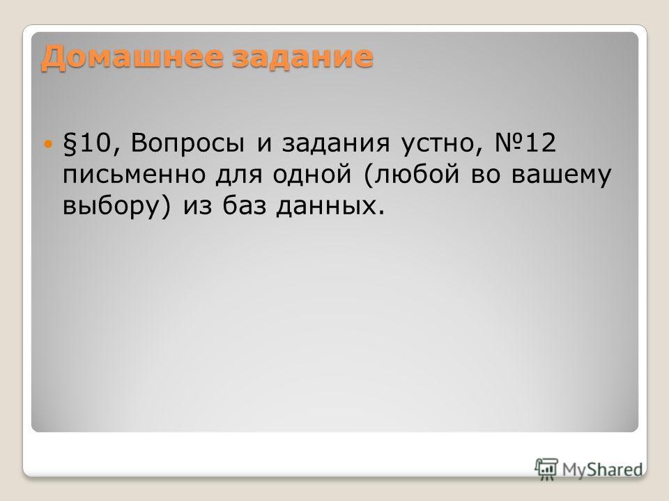 Домашнее задание §10, Вопросы и задания устно, 12 письменно для одной (любой во вашему выбору) из баз данных.