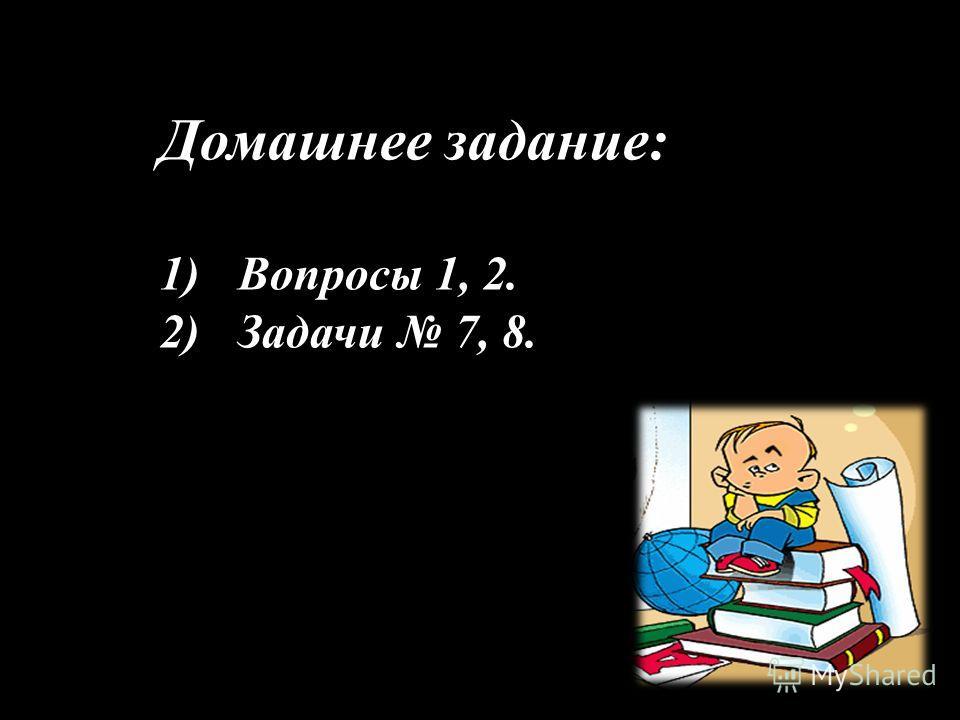 Домашнее задание: 1)Вопросы 1, 2. 2)Задачи 7, 8.