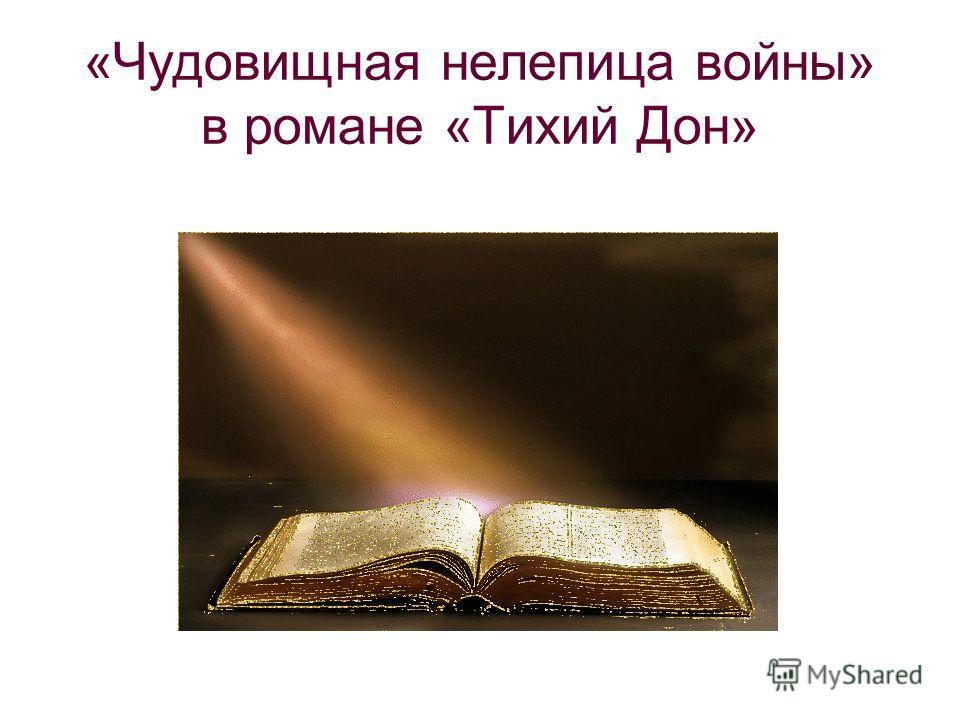 «Чудовищная нелепица войны» в романе «Тихий Дон»
