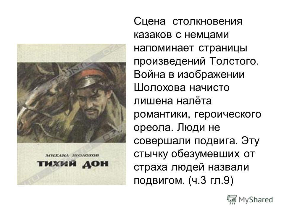 нелепица войны в изображении шолохова: