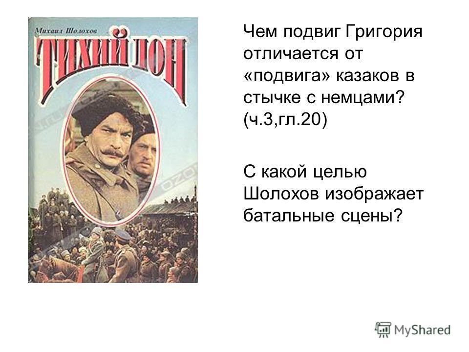 Чем подвиг Григория отличается от «подвига» казаков в стычке с немцами? (ч.3,гл.20) С какой целью Шолохов изображает батальные сцены?