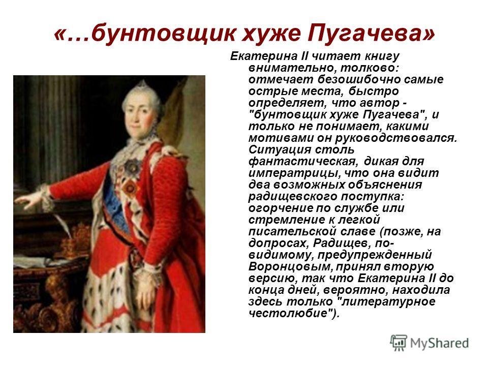«…бунтовщик хуже Пугачева» Екатерина II читает книгу внимательно, толково: отмечает безошибочно самые острые места, быстро определяет, что автор -