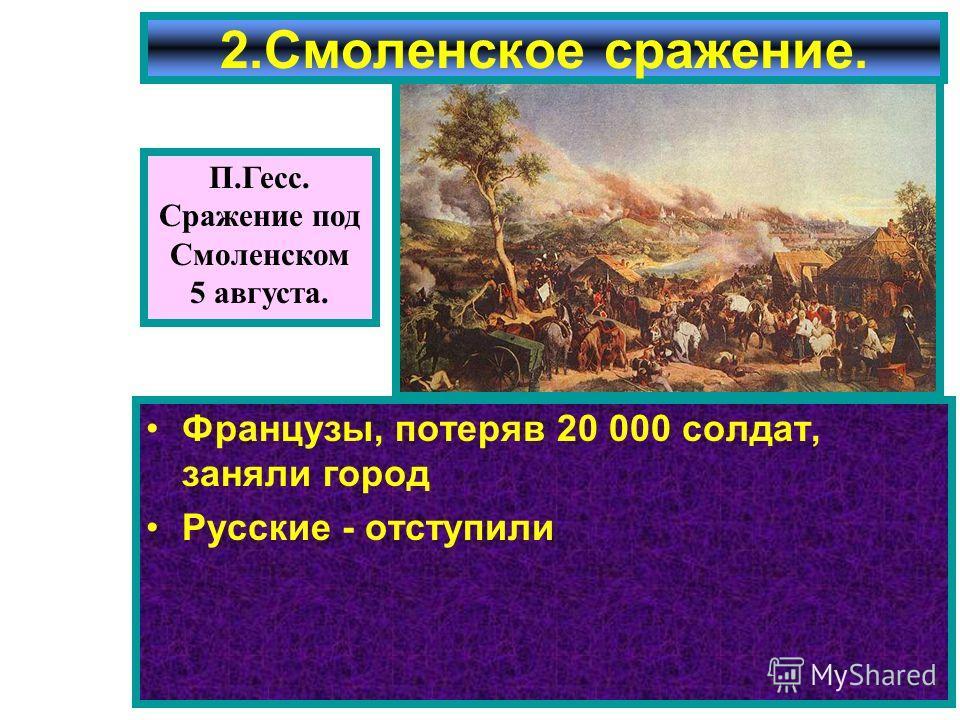 Французы, потеряв 20 000 солдат, заняли город Русские - отступили 2.Смоленское сражение. П.Гесс. Сражение под Смоленском 5 августа.