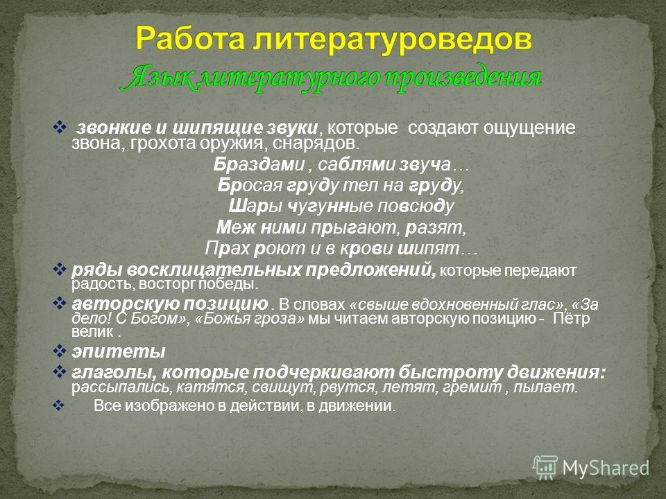 Описывая Полтавскую битву, А.С.Пушкин использует: звукопись, т.е. определенный подбор звуков в стихотворной речи, имеющей художественное выразительное значение в соответствии с содержанием текста. в словах часто глухой согласный «т», что и создаёт ощ