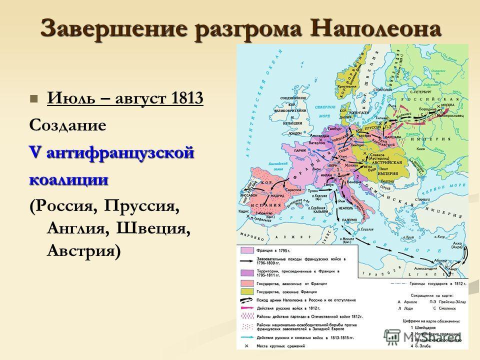 Завершение разгрома Наполеона Июль – август 1813 Создание V антифранцузской коалиции (Россия, Пруссия, Англия, Швеция, Австрия)