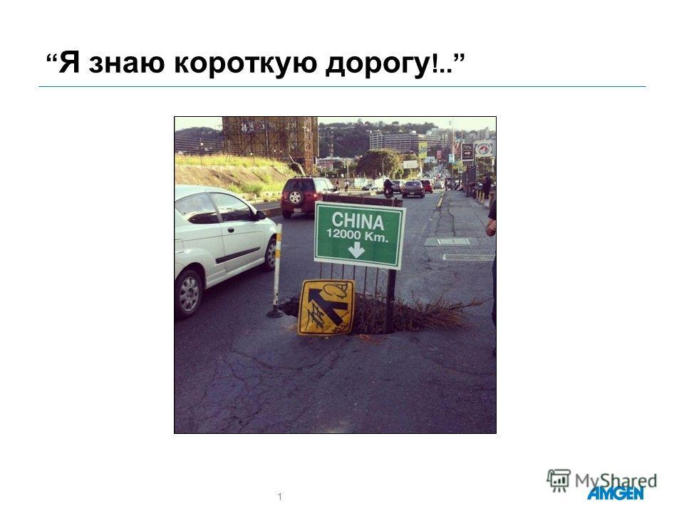 Я знаю короткую дорогу !.. 1