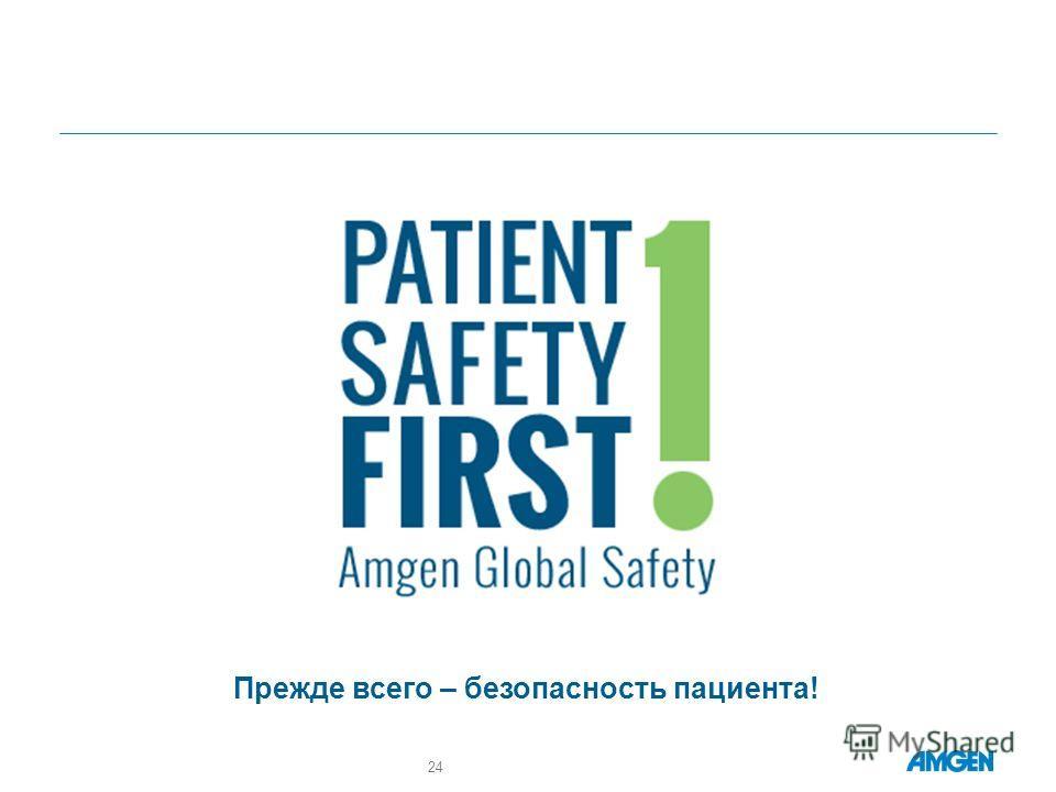 24 Прежде всего – безопасность пациента!
