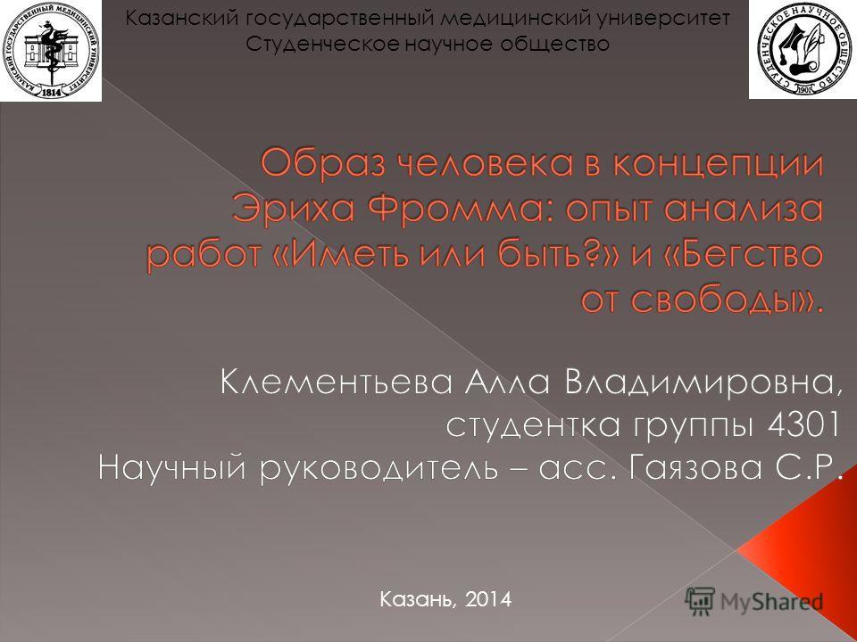 Казанский государственный медицинский университет Студенческое научное общество Казань, 2014