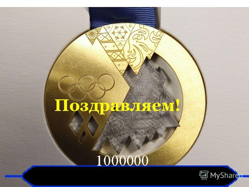 A си я: C: B:D: Страна, занявшая 1 место в зимней олимпиаде в Сочи РоссияСША Украина Китай