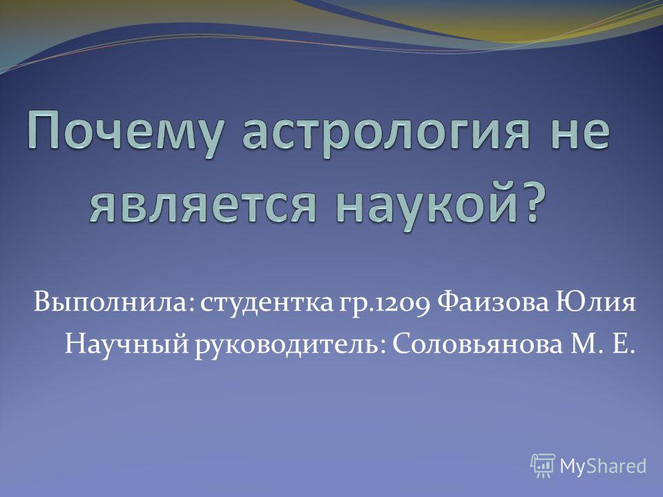 Выполнила: студентка гр.1209 Фаизова Юлия Научный руководитель: Соловьянова М. Е.