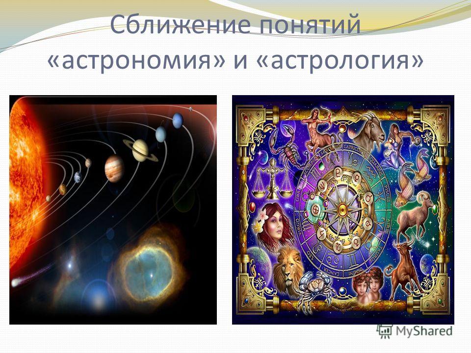 Сближение понятий «астрономия» и «астрология»