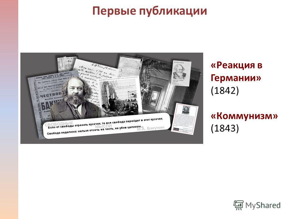 Первые публикации «Реакция в Германии» (1842) «Коммунизм» (1843)