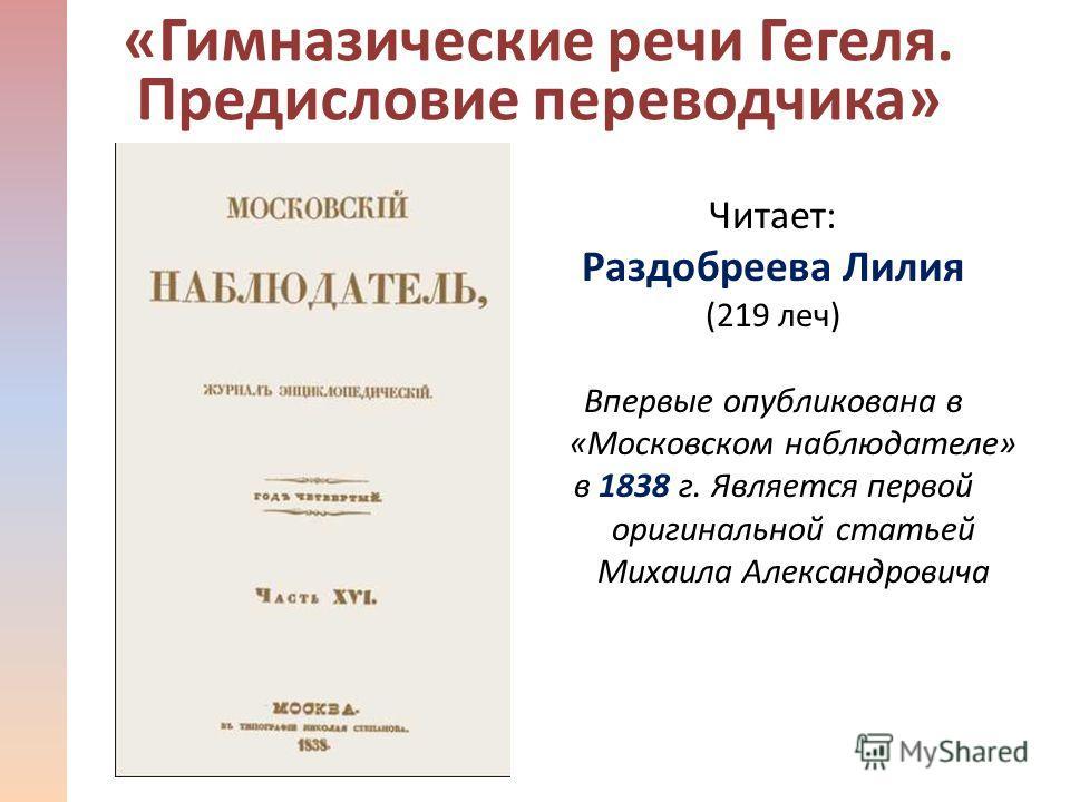Читает: Раздобреева Лилия (219 леч) Впервые опубликована в «Московском наблюдателе» в 1838 г. Является первой оригинальной статьей Михаила Александровича «Гимназические речи Гегеля. Предисловие переводчика»
