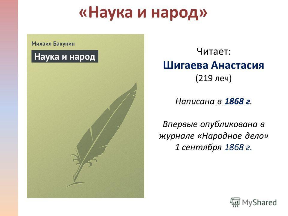 «Наука и народ» Читает: Шигаева Анастасия (219 леч) Написана в 1868 г. Впервые опубликована в журнале «Народное дело» 1 сентября 1868 г.