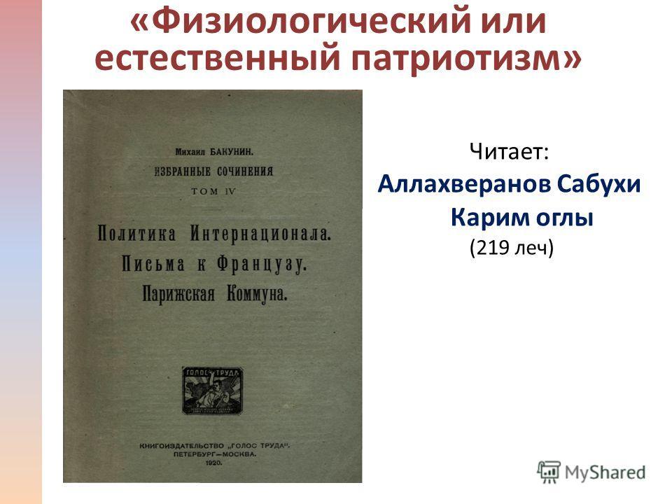 Читает: Аллахверанов Сабухи Карим оглы (219 леч) «Физиологический или естественный патриотизм»