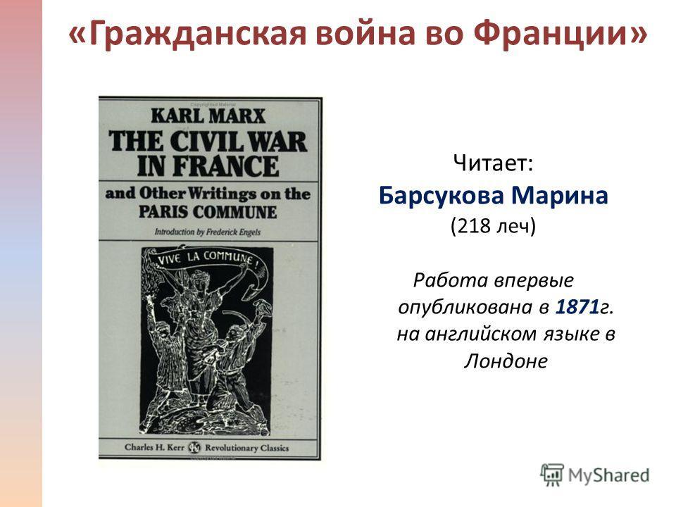 Читает: Барсукова Марина (218 леч) Работа впервые опубликована в 1871г. на английском языке в Лондоне «Гражданская война во Франции»