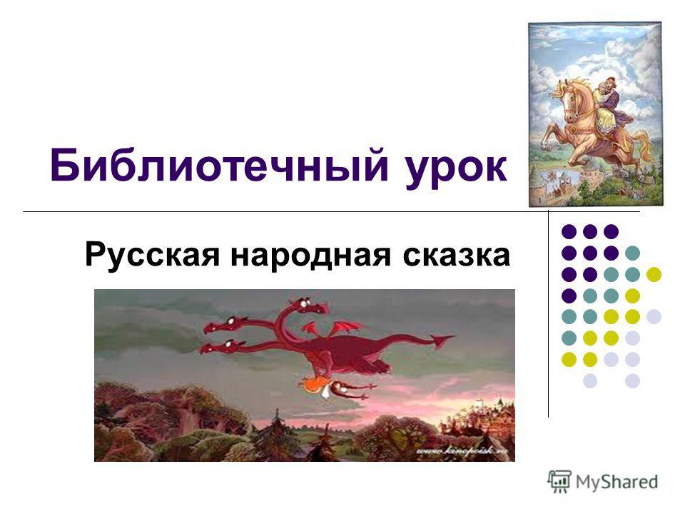 Библиотечный урок Русская народная сказка