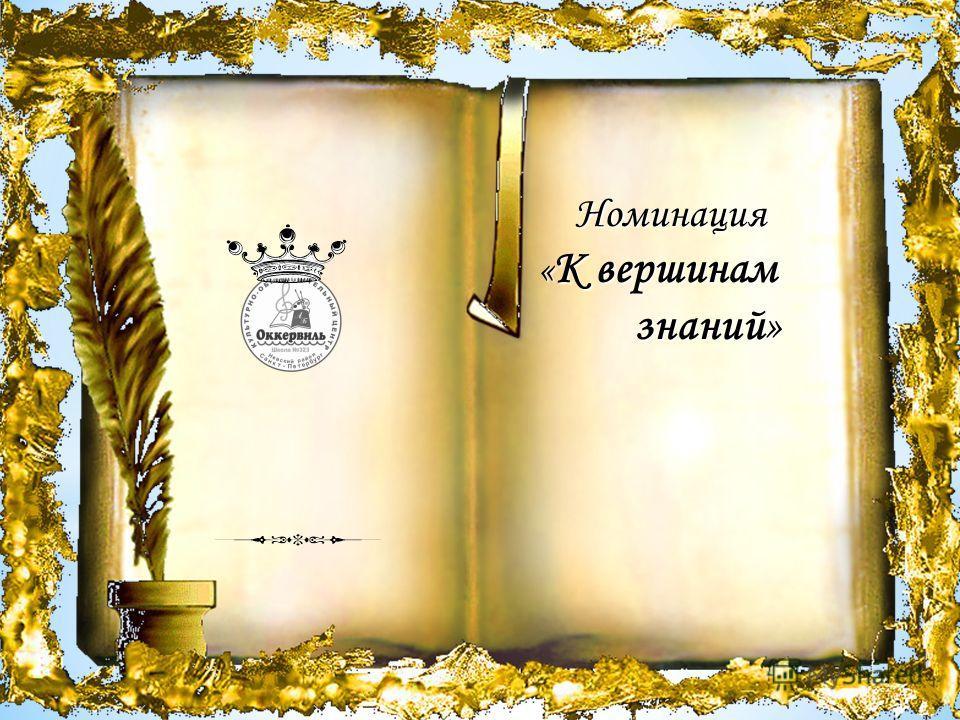 Номинация Номинация « К вершинам знаний»