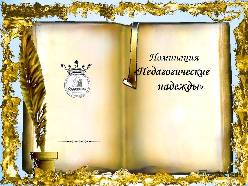 Номинация Номинация «Педагогические надежды»