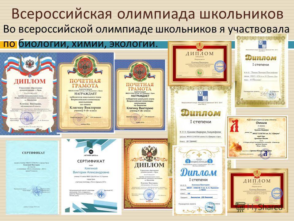 Всероссийская олимпиада школьников Во всероссийской олимпиаде школьников я участвовала по биологии, химии, экологии.