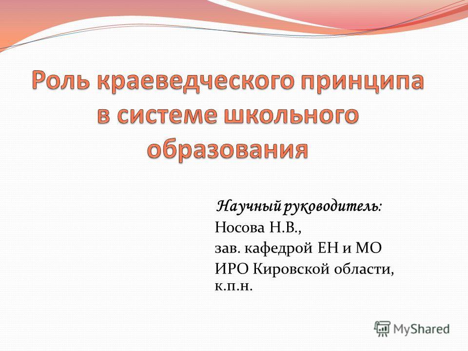 Научный руководитель: Носова Н.В., зав. кафедрой ЕН и МО ИРО Кировской области, к.п.н.