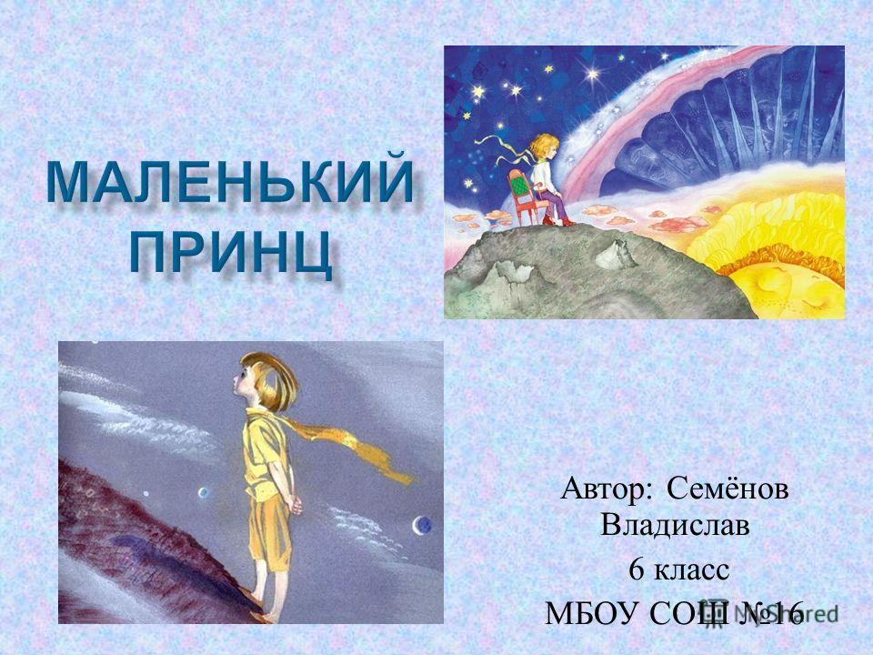 Автор : Семёнов Владислав 6 класс МБОУ СОШ 16