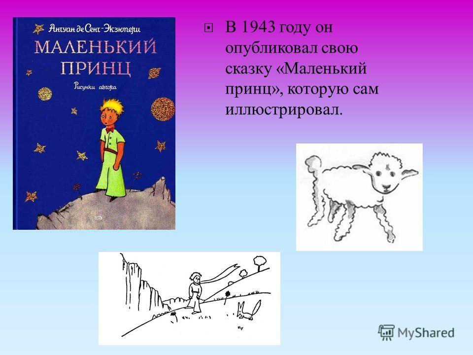 В 1943 году он опубликовал свою сказку « Маленький принц », которую сам иллюстрировал.