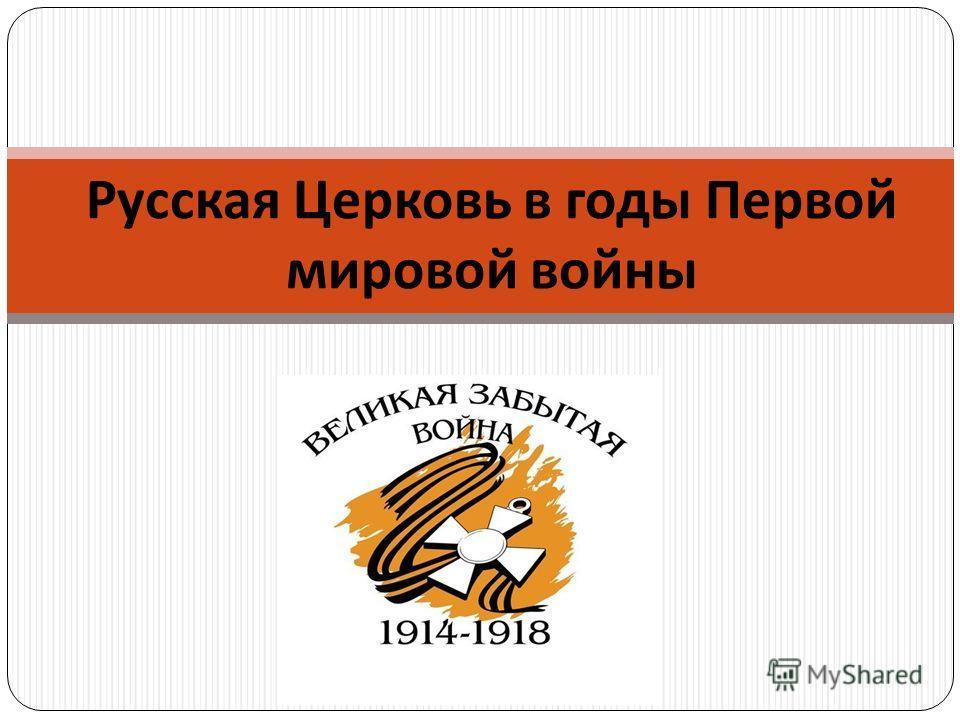 Русская Церковь в годы Первой мировой войны