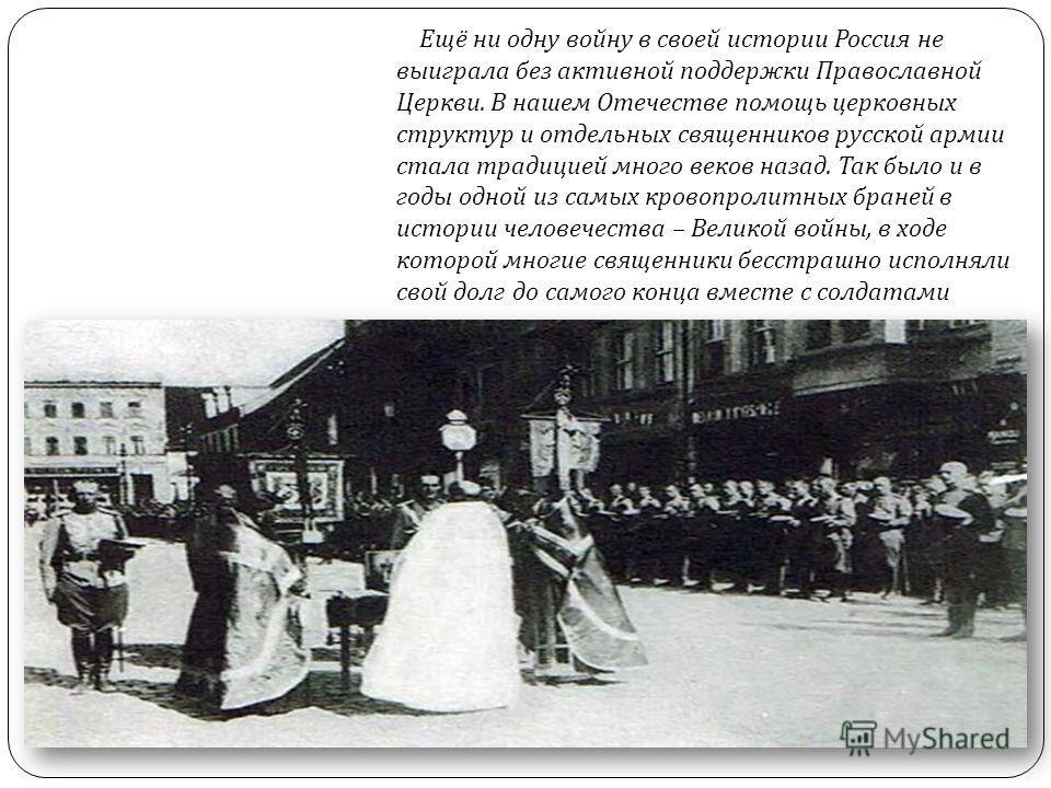 Ещё ни одну войну в своей истории Россия не выиграла без активной поддержки Православной Церкви. В нашем Отечестве помощь церковных структур и отдельных священников русской армии стала традицией много веков назад. Так было и в годы одной из самых кро