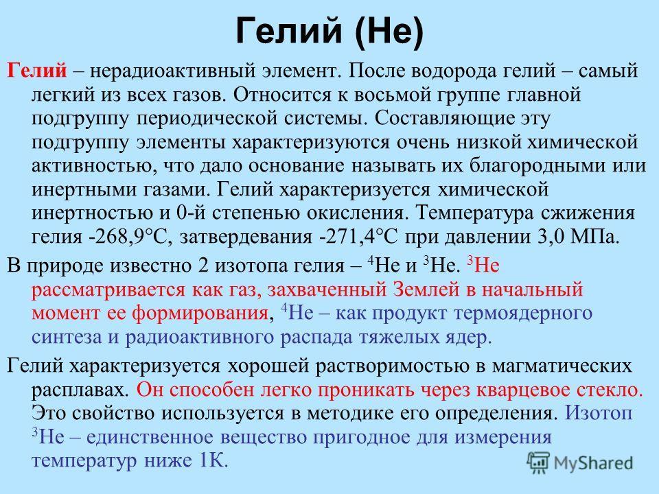 Гелий (He) Гелий – нерадиоактивный элемент. После водорода гелий – самый легкий из всех газов. Относится к восьмой группе главной подгруппу периодической системы. Составляющие эту подгруппу элементы характеризуются очень низкой химической активностью