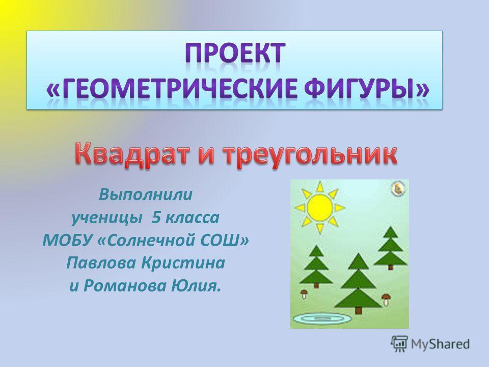 Выполнили ученицы 5 класса МОБУ «Солнечной СОШ» Павлова Кристина и Романова Юлия.