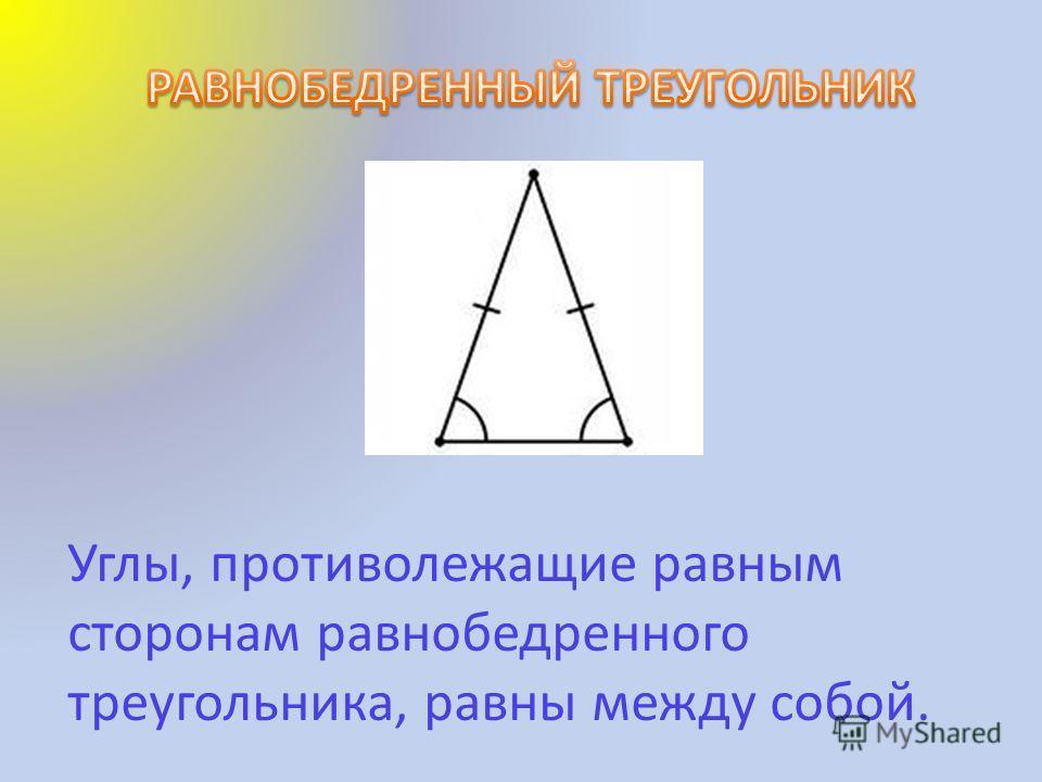Углы, противолежащие равным сторонам равнобедренного треугольника, равны между собой.