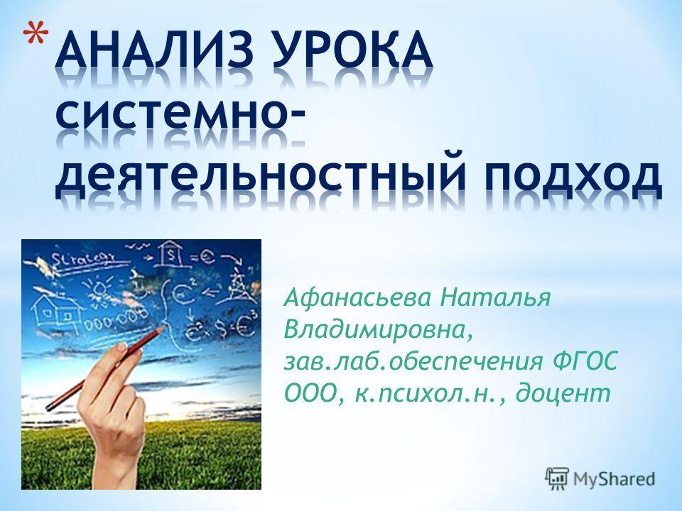 Афанасьева Наталья Владимировна, зав.лаб.обеспечения ФГОС ООО, к.психол.н., доцент