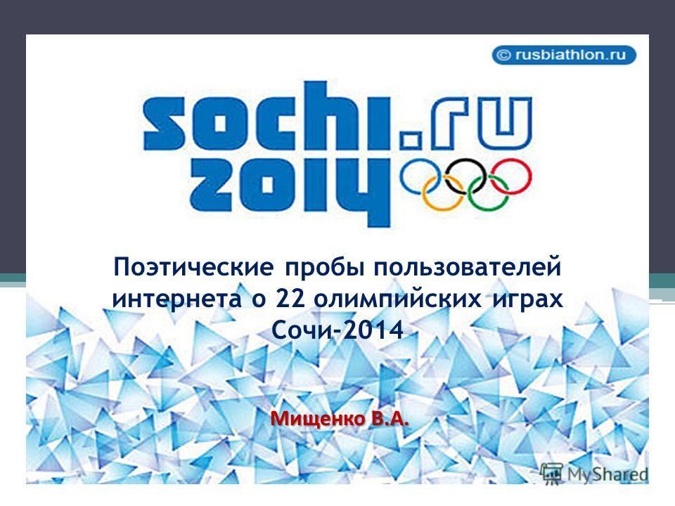 Поэтические пробы пользователей интернета о 22 олимпийских играх Сочи-2014 Мищенко В.А.