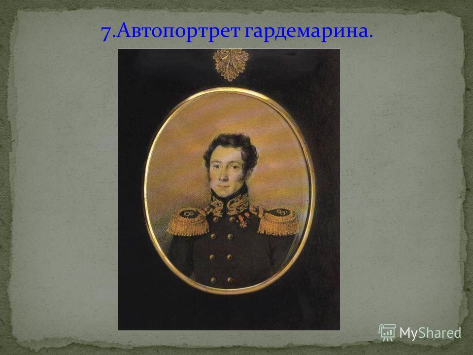 7.Автопортрет гардемарина.
