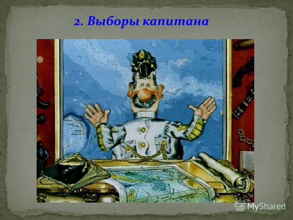 2. Выборы капитана