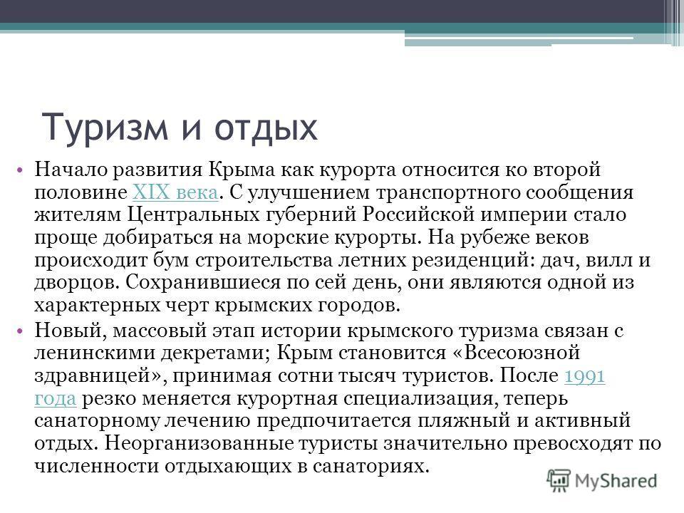 Наука В Крыму расположены крупные научные центры океанографического (в Севастополе и Керчи), эколого- биологического (Карадагская биостанция), историко- археологического, курортологического, общемедицинского, аграрного и винодельческого, военно-косми