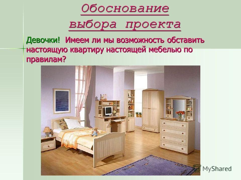 Девочки! Имеем ли мы возможность обставить настоящую квартиру настоящей мебелью по правилам? Обоснование выбора проекта