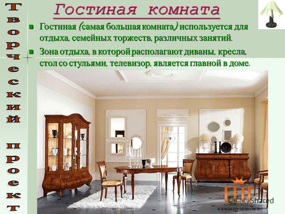 Гостиная комната Гостиная ( самая большая комната ) используется для отдыха, семейных торжеств, различных занятий. Гостиная ( самая большая комната ) используется для отдыха, семейных торжеств, различных занятий. Зона отдыха, в которой располагают ди