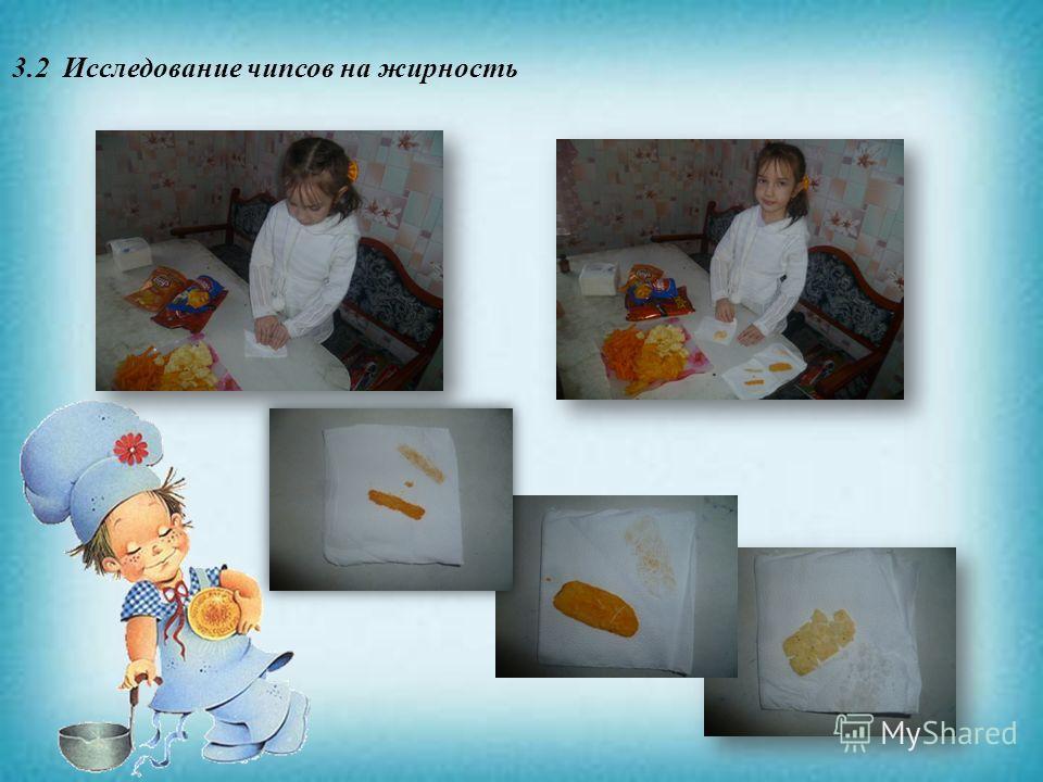 3.2 Исследование чипсов на жирность