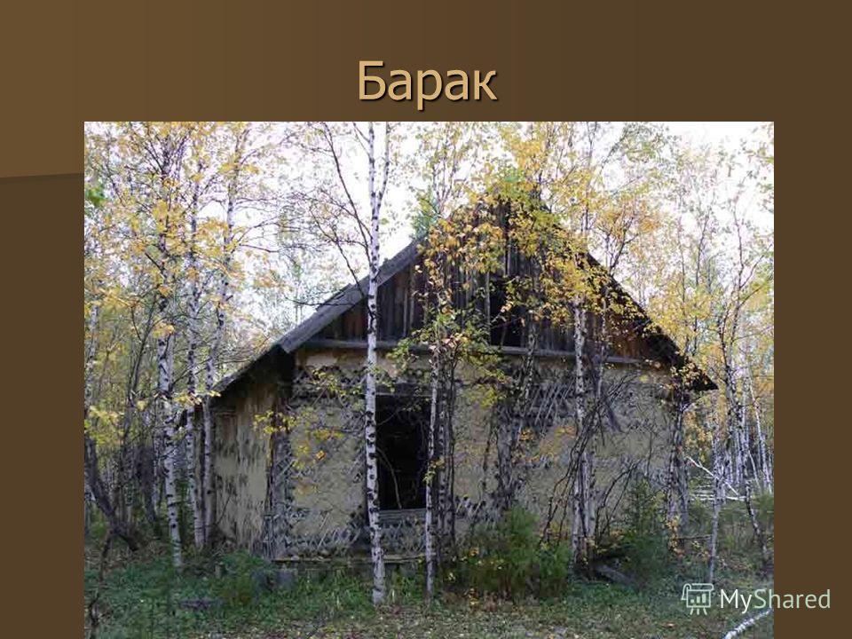 Барак