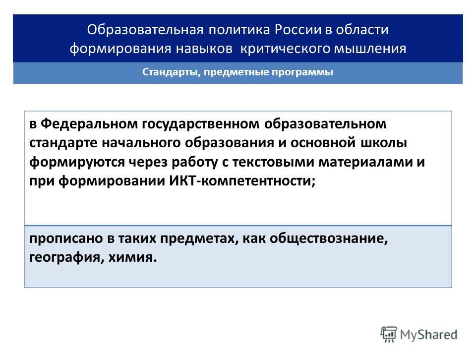 Стандарты, предметные программы Образовательная политика России в области формирования навыков критического мышления в Федеральном государственном образовательном стандарте начального образования и основной школы формируются через работу с текстовыми