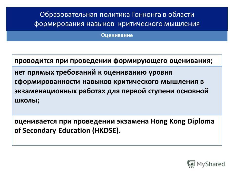 Оценивание Образовательная политика Гонконга в области формирования навыков критического мышления проводится при проведении формирующего оценивания; нет прямых требований к оцениванию уровня сформированности навыков критического мышления в экзаменаци