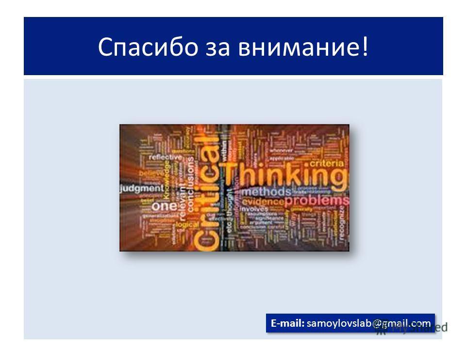 Спасибо за внимание! E-mail: samoylovslab@gmail.com